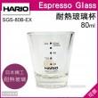 Shot Glass Round 80ml - Hario - SGS-80B-EX