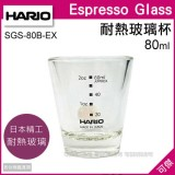 Shot Glass Round 80ml - Hario - SGS-80B-EX